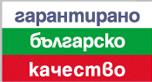 Българско качество